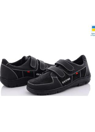 Подростковые черные кроссовки кеды на липучках для мальчика украина