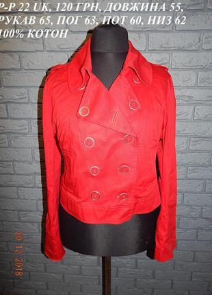 Легенька куртка