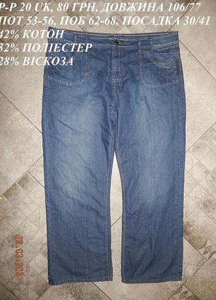 Широкі джинси