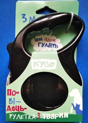 Черная рулетка для собак 3 метра. новая!