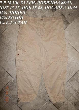 Укорочені штани з манжетами