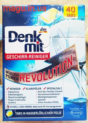 Таблетки для посудомоечной машины denkmit revolution 40 шт денкмит революшн