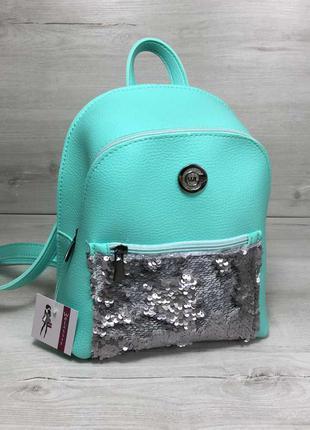 Молодежный рюкзак с пайетками «бонни» и мятный.цена 🎁