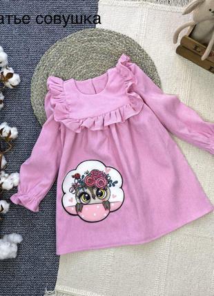 Платье из вельвета в садик, с совой с рюшами, на 92-115 см