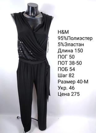 Комбинезон h&m ,40 m