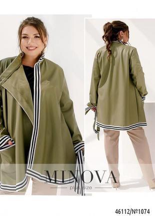 Куртка пончо plus size
