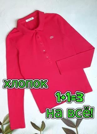🌿1+1=3 брендовый яркий тонкий розовый свитер поло гольфик lacoste, размер 44 - 46
