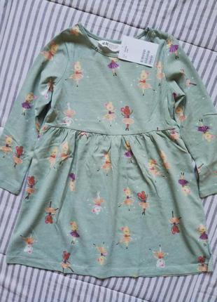 Сукня сарафан від h&m