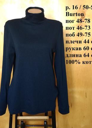 Р 16 / 50-52 симпатичная темно синяя кофта гольф водолазка свитер под горло хлопок трикотаж burton