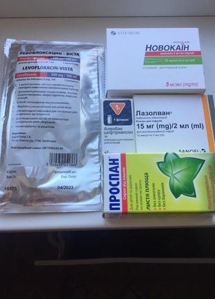 Лекарства по низкой цене
