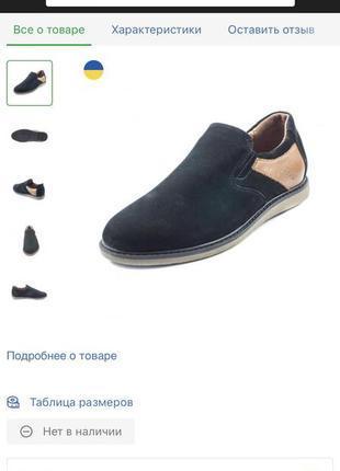 Качественные туфли на мальчика