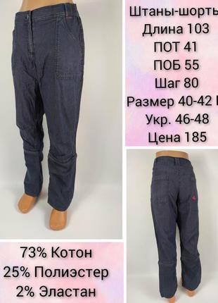 Штаны-шорты esmara, 40-42 m