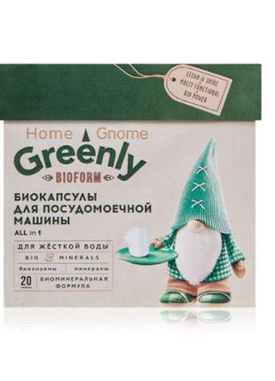 Биокапсулы для посудомоечной машины «всё в 1» home gnome greenly faberlic фаберлик