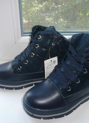 Ботинки зимние с 32 по 37р