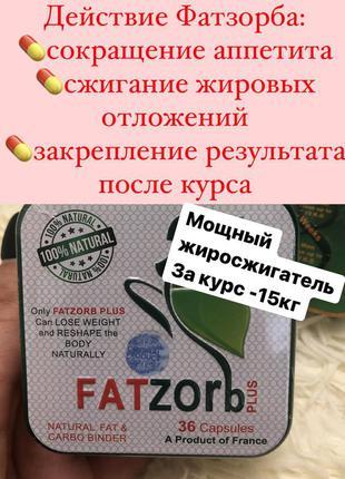 Капсулы для похудения фатзорб и липотрим оригинал!!!
