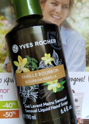 Жидкое мыло для рук бурбонская ваниль 190 мл ив роше yves rocher