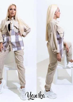 Женский вельветовый костюм  фланель штаны рубашка