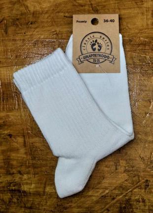 Шкарпетки білі/носки белые