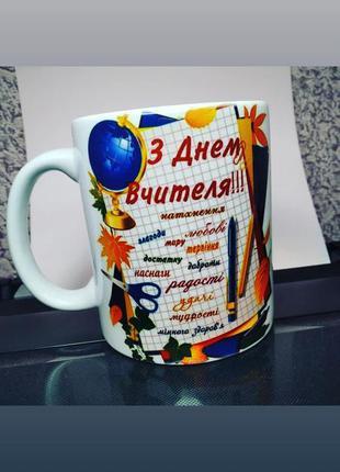 Чашка з принтом