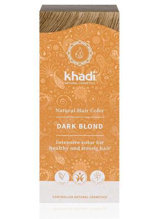 Натуральная растительная краска khadi «темно-русый» (dark blonde)