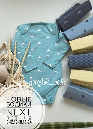 Новые бодики next 0-3,3-6,6-9,9-12,12-18,18-24