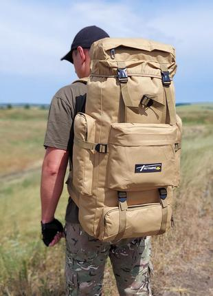 Туристический рюкзак для походов на 70 литров (койот)