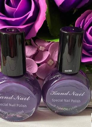 Лак для стемпинга kand nail темно-фиолетовый