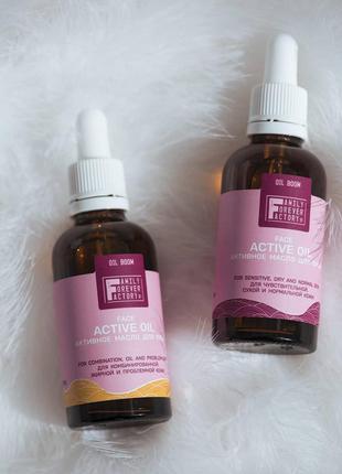 Активное масло для жирной и проблемной кожи и для сухой чувствительной кожи