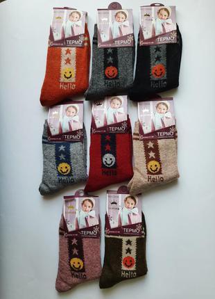 Носки детские ангора с шерстью смайлы премиум качество