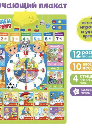 Плакат дни недели, распорядок дня, времена года, стихи, песни, русское озвучивание
