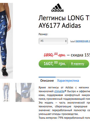 Новые лосины/леггинсы  adidas climalite р. l (48-50) для фитнеса оригинал