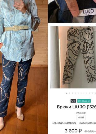 Lou-jo оригинал брюки
