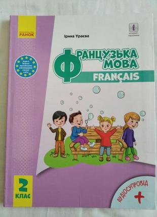 І. ураєва французька мова 2 клас