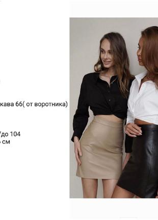Костюм двойка кроп рубашка и юбка эко кожа9 фото