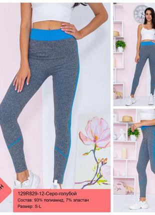 Лосины женские цвет серо-голубой 129r829-12 67327