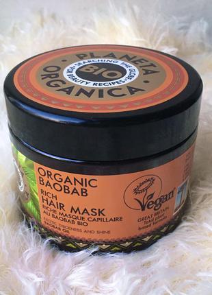 Planeta organica натуральная маска для волос organic baobab rich hair mask vegan веган баобаб 300 мл для густоты роста блеска и объема объёма волос