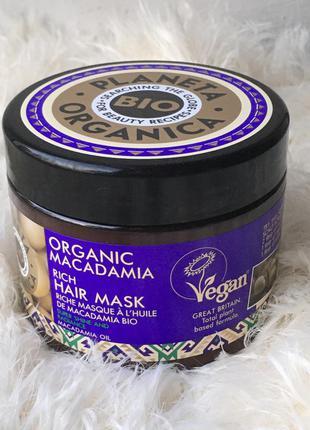 Натуральная маска для увлажнения и блеска волос planeta organica organic macadamia vegan веган