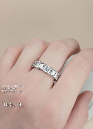 Серебряное кольцо дорожка срібний перстень доріжка каблучка срібна кольцо с камнями кільце з фіанітами