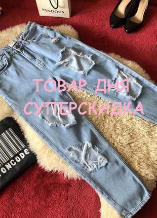 Крутые стильные джинсы мом с рванками впереди, р. 6/34...💋🔥🌹