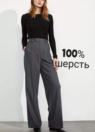 Jaeger шерстяные широкие брюки