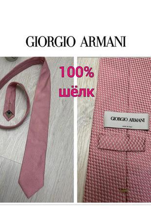 Шелковый галстук от giorgio armani оригинал
