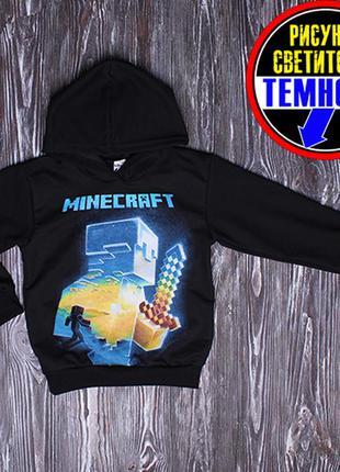 """✅стильный джемпер с капюшоном со светящимся рисунком """"майнкрафт меч"""" minecraft 110-134 рост"""