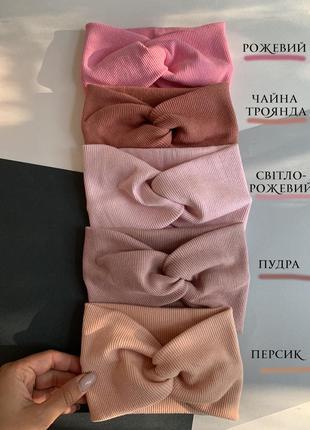 Чалма повязка жіноча, повязка в рубчик широкая на голову осенняя