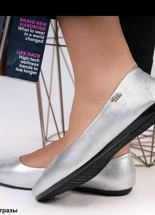 Туфельки серебристые