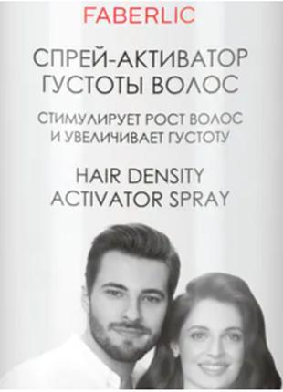 Спрей-активатор густоты волос expert pharma