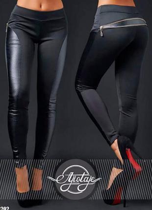 Стильные женские лосины леггинсы эко кожа