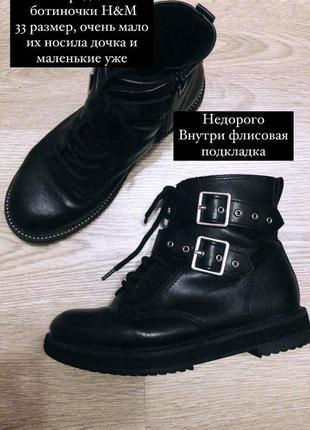 Ботинки н&м