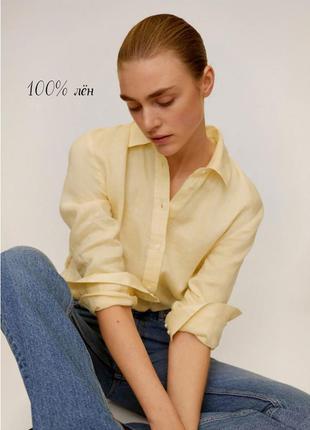 100% лен  желтая пастельная рубашка  mango s/m
