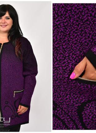 Кардиган-пальто большой размер 54-60, расцветки.