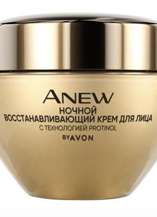 Ночной восстанавливающий крем для лица45+ 50 мл anew avon